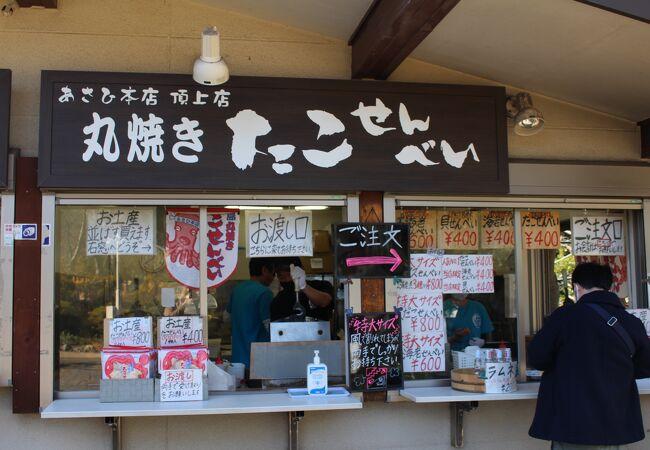 あさひ本店 江の島頂上店