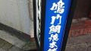 鳴門鯛焼本舗 恵比寿駅前店