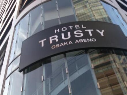 ホテルトラスティ大阪阿倍野 写真