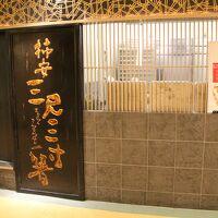 柿安 三尺三寸箸 JR京都伊勢丹店
