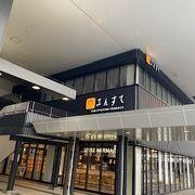 福山駅内の便利な商業施設