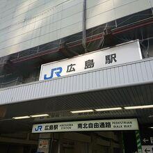 広島駅 (JR)
