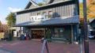 玉屋 (箱根の関所店)