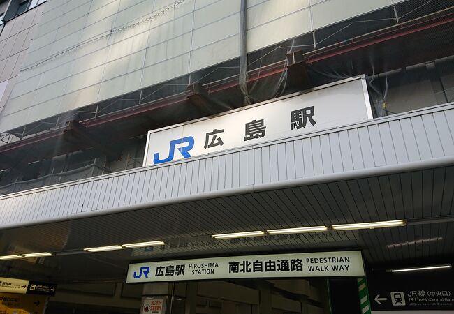 便利なJR広島駅
