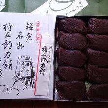権五郎力餅、10個入りは 670円です。