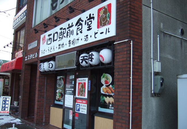 西口駅前食堂