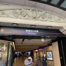 なんば駅 (南海電鉄)