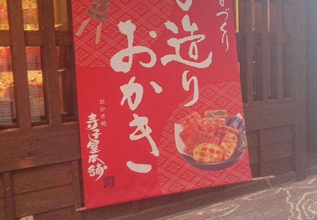 寺子屋本舗 草津温泉店