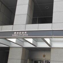 墨田区役所 食堂