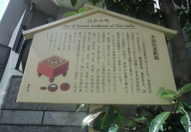 日海を開祖とする囲碁の名門の屋敷跡