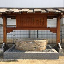 石槽 (四天王寺)