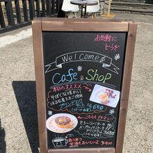 草津 片岡鶴太郎美術館 カフェコーナー