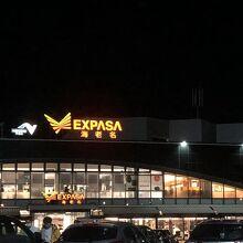 EXPASA海老名 上り
