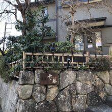 石垣の上に建つお店