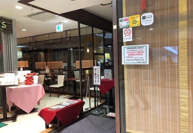 麻布茶房 リエール藤沢店