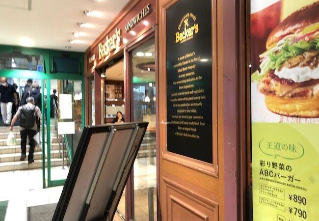 Becker's 藤沢店