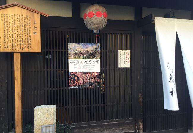 老松 北野店