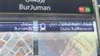 ブルジュマーン駅