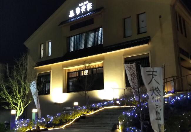 湯花楽 (厚木店)