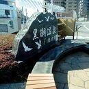やいづ黒潮温泉 JR焼津駅前足湯