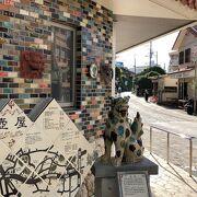 沖縄を感じる!