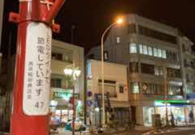 西早稲田商店会