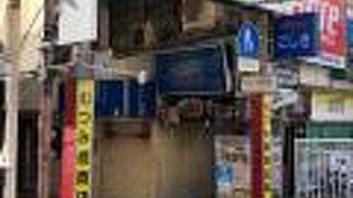 むつみ橋商店街