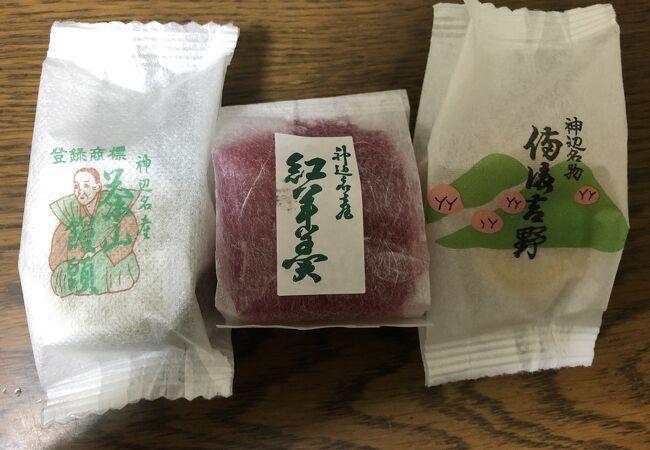茶山饅頭総本舗 谷口屋