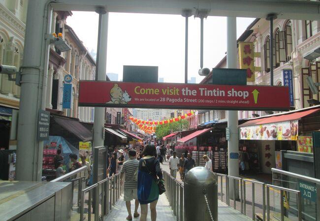 タンタンショップ (シンガポール)