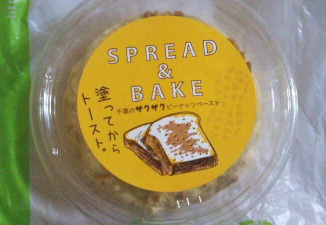 オススメ!「SPREAD&BAKE」