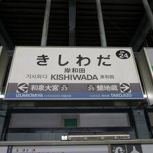 岸和田駅。