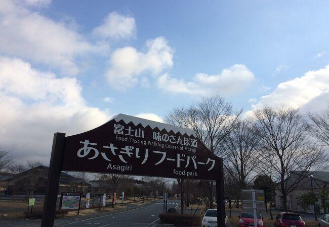 富士山を眺めながらの高原スイーツが楽しめるかも