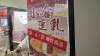 横浜くりこ庵 茅ヶ崎店