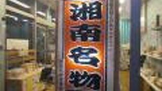 湘南ちがさき屋 茅ヶ崎駅前店
