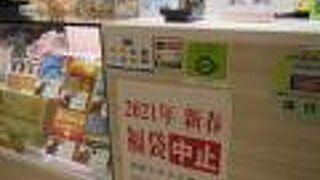 湘南ちがさき屋 茅ヶ崎ラスカ店