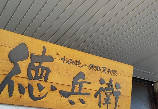 お好み焼き・鉄板居食家 徳兵衛 呉駅ビル店