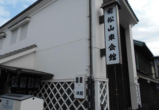 有松の山車を展示して文化を紹介