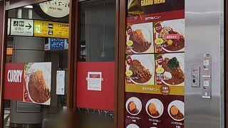 カレーステーション 平塚店