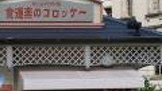 食道楽のコロツケーの店 芝生広場内