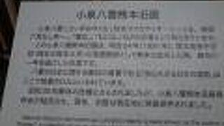 小泉八雲熊本旧居