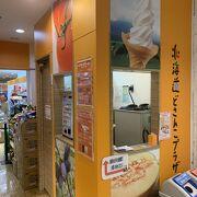 北海道どさんこプラザ (池袋店)