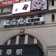 浅草の老舗百貨店