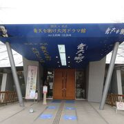 大河ドラマ館を見に行きました