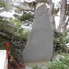 福島漁村句碑