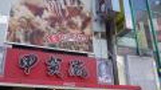 アメリカ村 甲賀流 アリオ鳳店