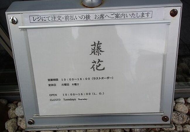 平等院 茶房 藤花