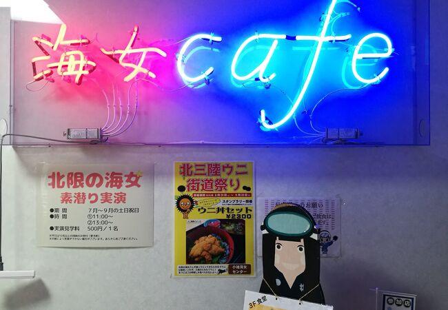 小袖海女センター (北限の海女 素潜り実演)