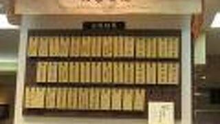 銘菓百選 京都タカシマヤ店