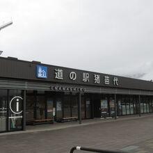 道の駅 猪苗代