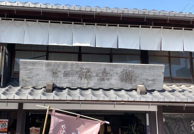菓匠 禄兵衛 黒壁店